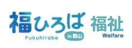 福ひろばin郡山・障害福祉情報ポータルサイト