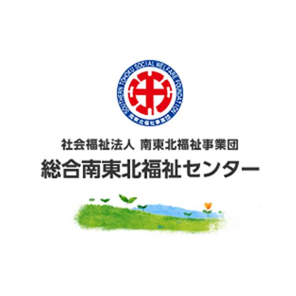 総合南東北福祉センター