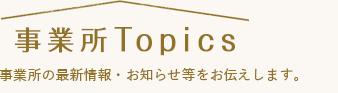 事業所TOPICS